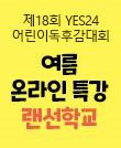 제18회 YES24 어린이 독후감 대회 여름 온라인 특강 - 이은경의 초등 매일 글쓰기의 힘