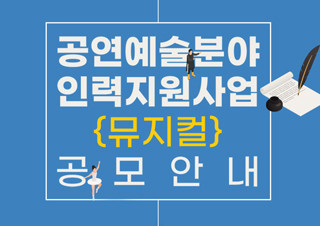 한국뮤지컬협회 인력지원 사업 뮤지컬 부문 공모 진행!  | YES24 채널예스