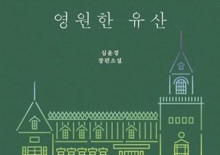 [이주의 신간] 『영원한 유산』 『부부소소사』 외 | YES24 채널예스