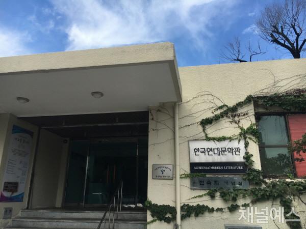 한국현대문학관-1.jpg