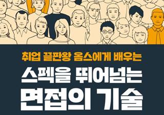 [스펙을 뛰어넘는 면접의 기술] 취업 끝판왕 옴스에게 배우는 | YES24 채널예스