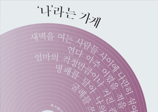 [생각의 여름, 글이 되는 노래] '나'라는 가게 | YES24 채널예스