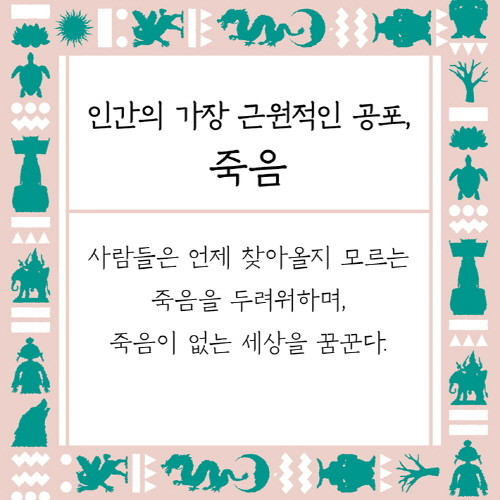 신화의 언어_카드뉴스 SNS 710X710_2.jpg