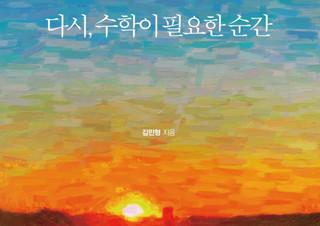 [예스24 자연과학 MD 김유리 추천] 수포자도 읽게 하는 재미있는 '수학 책' | YES24 채널예스