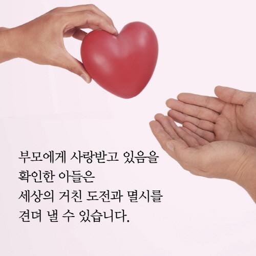 아들과나눠야할인생의대화_카드뉴스_023.jpg