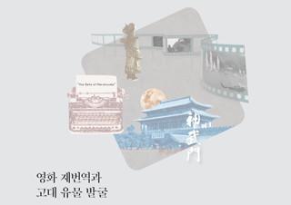 [황석희 칼럼] 영화 재번역과 고대 유물 발굴 | YES24 채널예스