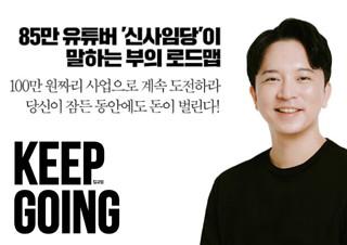 [킵고잉 (KEEP GOING)] 평생 월급쟁이로 남을 것인가? | YES24 채널예스