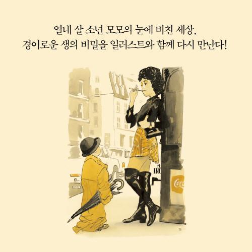 자기앞의생_이카드8.jpg