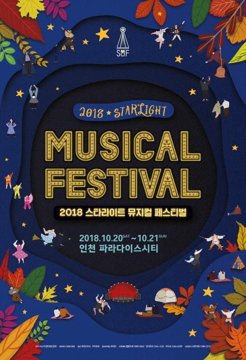 [2018 SMF_Vol.1] 포스터_최종(web용).jpg
