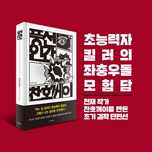 한스미디어_풍선인간_카드뉴스_10.jpg
