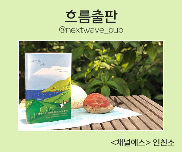 배너_인친소_600x500.jpg