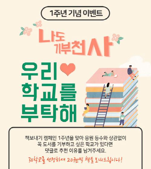 예스24 책 보내기 캠페인 1주년 기념 이벤트.jpg
