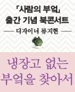 『사람의 부엌』 출간 기념 북콘서트