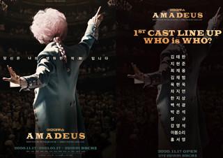 2020 연극 <아마데우스>  캐스트 라인업 1차 공개! | YES24 채널예스