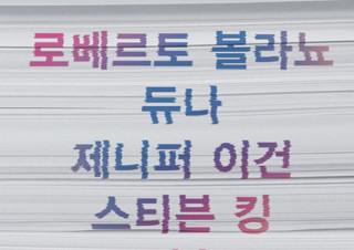 [덕질 특집] 작가의 덕질 - 곽재식, 박솔뫼, 최세희, 허남웅, 조영주 | YES24 채널예스