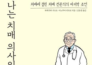 [나는 치매 의사입니다] 치매에 걸린 치매 전문의의 마지막 조언   YES24 채널예스