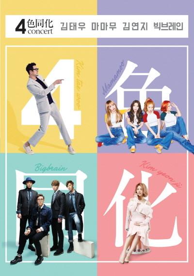 [WSM] 2016사색동화(4色同化) 포스터.jpg