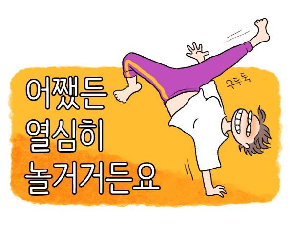 신예희의 프리랜서 생존기_15회 그림.jpg