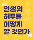 『중국정치사상사』출간 기념 저자 강연회