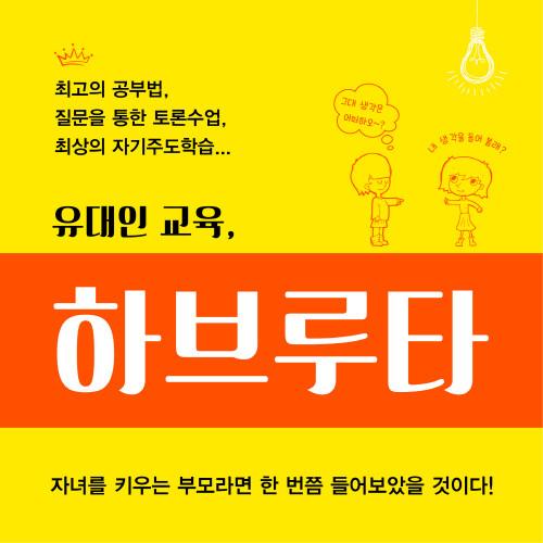 01_카드뉴스(하브루타실습시리즈).jpg