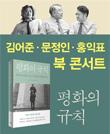 『평화의 규칙』 김어준 문정인 홍익표 북콘서트