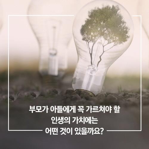 아들과나눠야할인생의대화_카드뉴스_02.jpg