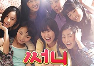 영화 <써니>, 대중의 유행 코드를 다시금 작동하게 하다 | YES24 채널예스