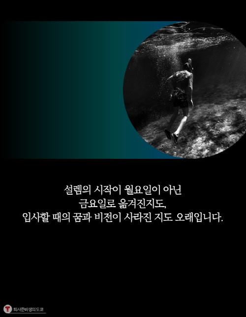 퇴사준비생의도쿄_책소개3.jpg