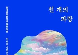 [예스24 소설/시 MD 박형욱 추천] 읽고 나면 맑은 기분이 됩니다 | YES24 채널예스