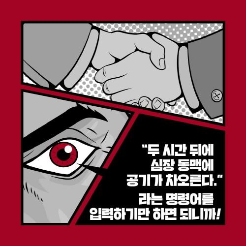 한스미디어_풍선인간_카드뉴스_04.jpg
