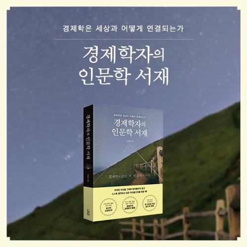 카드뉴스_경제학자의인문학서재_500px20.jpg