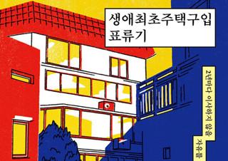 [생애최초주택구입 표류기] 자기만의 집에서 온전한 나로 살기 위한 선택 | YES24 채널예스