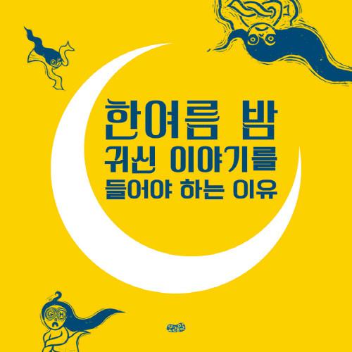 강남귀신_SNS_카드뉴스_9002.jpg