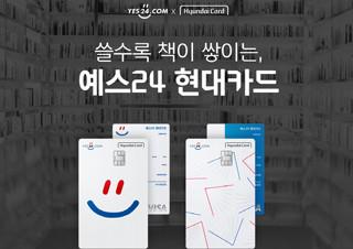 예스24, 현대카드와 쓸수록 책이 쌓이는 '예스24 현대카드' 선보여   YES24 채널예스