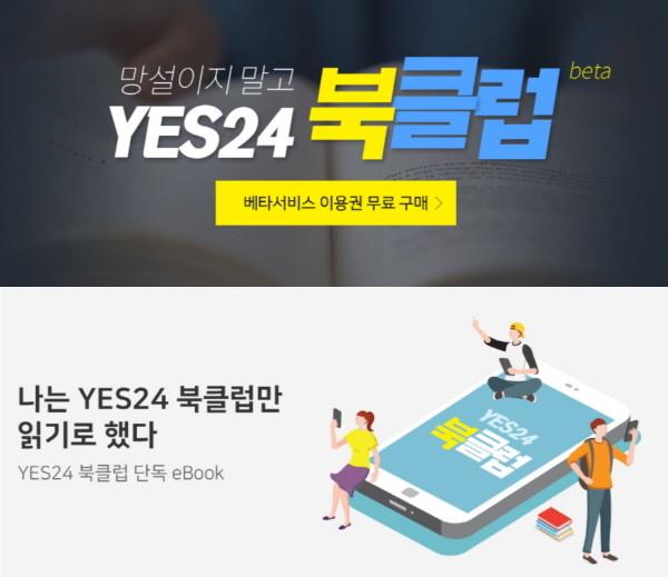예스24_북클럽 베타 서비스 실시.jpg
