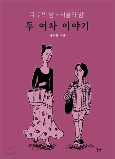 두 여자 이야기_책표지.jpg