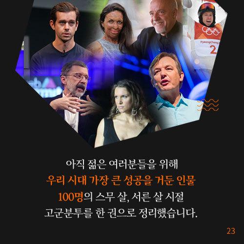 마흔이-되기-전에_채널예스_카드뉴스23.jpg