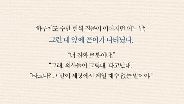 아몬드_카드뉴스(예스24)6.jpg