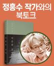 『마음을 건다』 정홍수 작가 북토크
