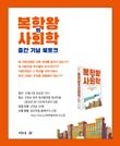 『복학왕의 사회학』 출간 기념 북토크