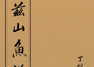 [초판본 자산어보] 오리지널 초판본 표지디자인 | YES24 채널예스