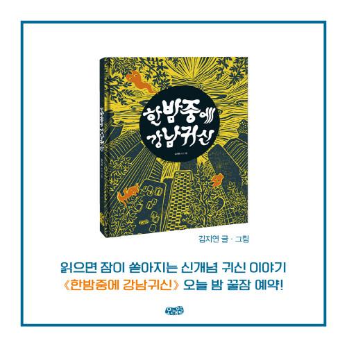 강남귀신_SNS_카드뉴스_90010.jpg