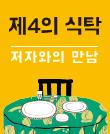 『제4의 식탁』 저자와의 만남