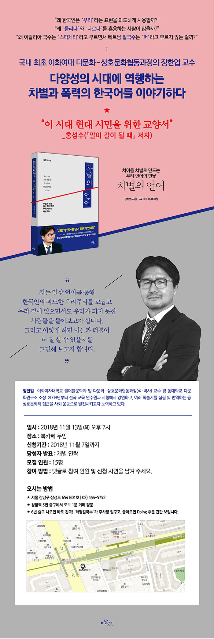 예스24_차별의 언어_강연회_750.jpg