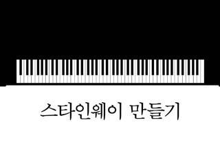 [편집자의 기획] 피아노에 담긴 진심 - 『스타인웨이 만들기』 | YES24 채널예스