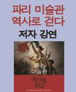 『파리 미술관 역사로 걷다』 이동섭 저자 북토크