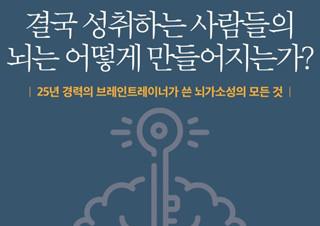 [결국 성취하는 사람들의 뇌는 어떻게 만들어지는가?] 뇌가소성의 모든 것 | YES24 채널예스