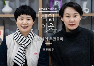 [책읽아웃] 이삭 토스트에서 탄생한 주인공 (G. 조우리 소설가) | YES24 채널예스