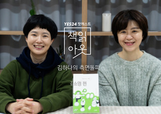 [책읽아웃] 어린이라는 사람들에 대한 이야기 (G. 김소영 작가) | YES24 채널예스