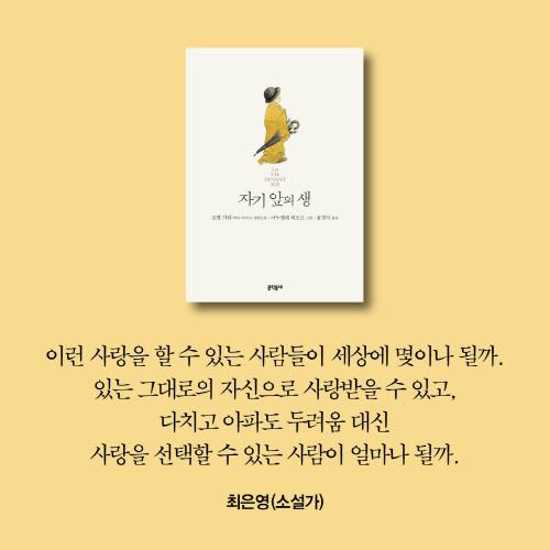 자기앞의생_이카드10.jpg